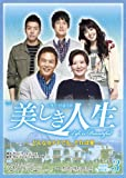 [DVD]美しき人生 DVD-BOXIII