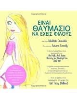 It's Wonderful Having Friends: Greek Translation