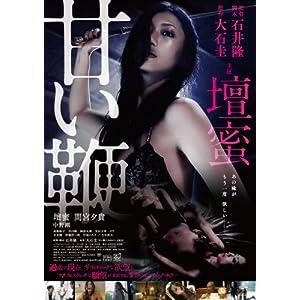 【Amazon.co.jp限定特典付き】「甘い鞭」壇蜜写真集