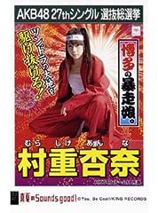 AKB48公式生写真 27thシングル 選抜総選挙 真夏のSounds good !【村重杏奈】