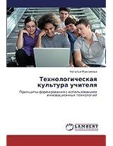 Tekhnologicheskaya Kul'tura Uchitelya