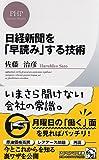 日経新聞を「早読み」する技術 (PHPビジネス新書)