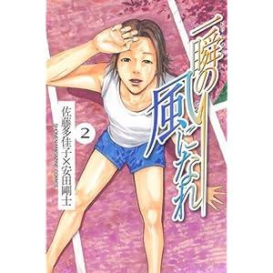 一瞬の風になれ(2) (少年マガジンコミックス)