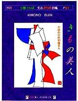 kimonobijin: siyousetunonakanokimonobijin