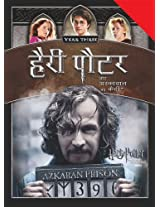 Harry Potter and the Prisoner of Azkaban (Hindi)