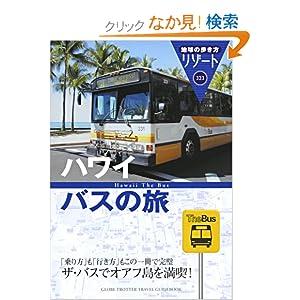 323 地球の歩き方 リゾート ハワイ バスの旅 (地球の歩き方リゾート)