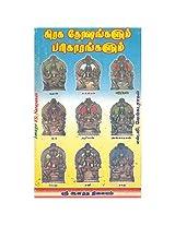 Kiragathosangalum Paregaragalum