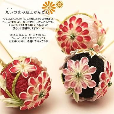 丸いつまみ細工かんざし【小】「菊×花とつぼみ」