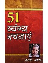 51 Vyanga Rachnayein (Harish Nawal)
