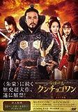 [DVD]百済の王 クンチョゴワン(近肖古王) DVD-BOXII