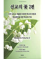 Blossoms from Prison Ministry: Volume 2