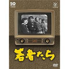 : 若者たち DVD-BOX