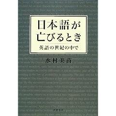 日本語が亡びるとき―英語の世紀の中で (単行本)