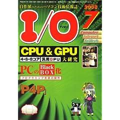 【クリックで詳細表示】I/O (アイオー) 2008年 07月号 [雑誌] [雑誌]