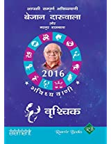 Aapki Sampurna Bhavishyavani 2016 - Vruschika