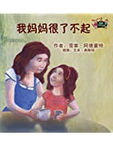 My Mom Is Awesome: Chinese Edition (Chinese Bedtime Collection)