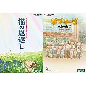 猫の恩返し / ギブリーズ episode2