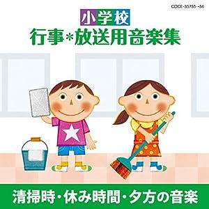 小学校 行事・放送用音楽集 清掃時・休み時間・夕方の音楽