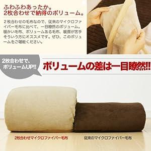 【2枚合わせでボリュームUP】 2枚合わせ マシュマロタッチ マイクロファイバー毛布 シングル (140×200cm) ブラウン