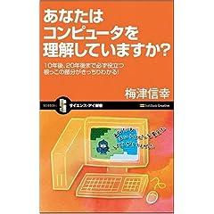 あなたはコンピュータを理解していますか? 10年後、20年後まで必ず役立つ根っこの部分がきっちりわかる! (サイエンス・アイ新書) (新書)