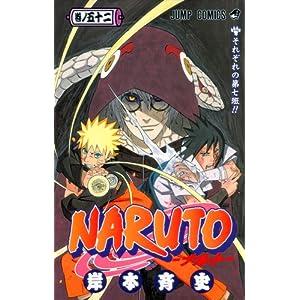 NARUTO—ナルト— 52 (ジャンプコミックス)