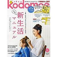 kodomoe 2017年2月号 小さい表紙画像
