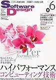 Software Design (ソフトウェア デザイン) 2012年 06月号 [雑誌]