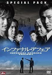 インファナル・アフェア 3部作スペシャルパック【初回生産限定】 [DVD]