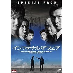 インファナル・アフェア 3部作スペシャルパック【初回生産限定】