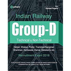 Indian Railway Group-D Technical & Non-Technical Recruitment Exam 2016