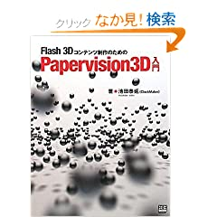 Papervision(�w�K�[�n�K�[�E�J�B�V�J����)3D��� (XK BOOKS for developers)