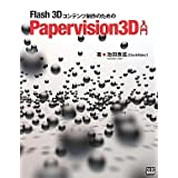 Papervision(�w�K�[�n�K�[�E�J�B�V�J����)3D��� (XK BOOKS for developers)�r�c �׉��ɂ��