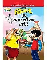 Billoo Bajrangi's Birthday (Hindi)