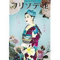 フリソデ姫 2015年発売号 小さい表紙画像