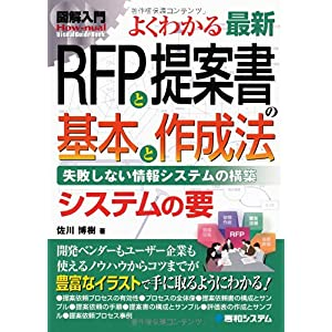 【クリックでお店のこの商品のページへ】図解入門 よくわかる最新RFPと提案書の基本と作成法―失敗しない情報システムの構築 (How‐nual Visual Guide Book) [単行本]