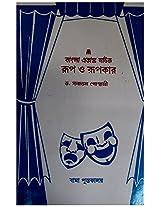 Bangla Ekanka Natak Rup O Rupakar