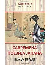 Savremena poezija japana