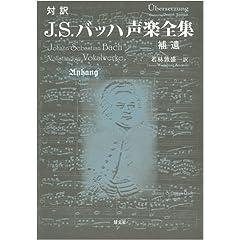 対訳J.S.バッハ声楽全集 補遺の商品写真