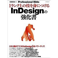 1ランク上の技を身につけるInDesignの強化書 [+DESIGNING Professional Bible] (マイコミムック)