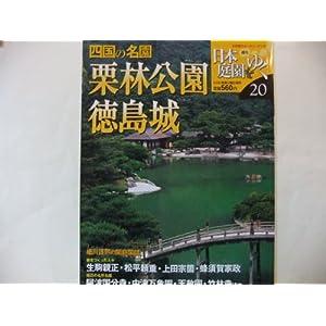 週刊 日本庭園をゆく20 栗林公園 徳島城 四国の名園 (小学館ウィークリーブック)