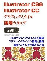 Illustrator CS6/CC gurafikkusutairu katuyou katarogu