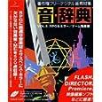 音・辞典 Vol.5 RPG & ホラー/ゲーム効果音 データクラフト (CD-ROM1999) (Macintosh, Windows)