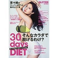 30 DAYS DIET 30 DAYS DIET 食べ方を変えて30日でヤセる! 小さい表紙画像