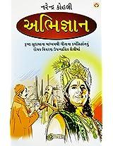 Abhigyan (Gujarati)