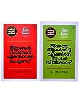 Combo of Janangal Vaangaan Enthokke Cheyyanam & Janathe Akarshichu Engine Avarkku Vilkkaam?