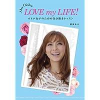 押切もえ LOVE my LIFE! 小さい表紙画像