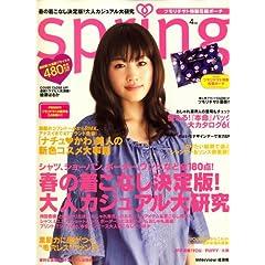 spring (スプリング) 2008年 04月号