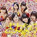 AKB48 チームB「ロマンス拳銃」