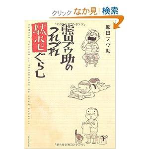 『熊田プウ助のつれづれ駄ホモぐらし』