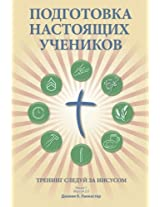 Making Radical Disciples - Leader - Russian Edition: A Manual to Facilitate Training Disciples in House Churches, Small Groups, and Discipleship Groups, Leading Towards a Church-Planting Movement